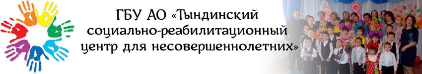 Тындинский СРЦН